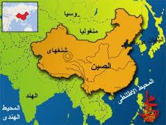 في اي قارة تقع الصين موسوعة مركزي للمعلومات العامه